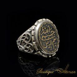 Hasbunallahu Wa Ni'mal Wakeel Ring