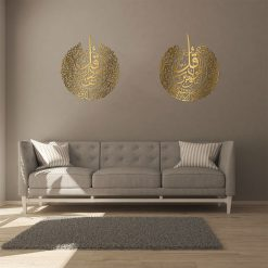 Al Falaq And Al Nas Surah Golden Color Metal Wall Frame Set