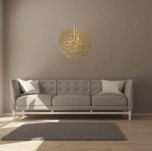 Surah Al Nas Golden Metal Wall Frame - Large (62x80 cm)