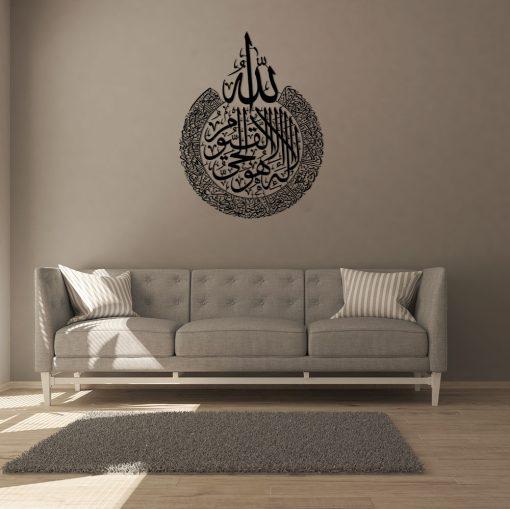 Ayat Al Kursi Black Color Metal Wall Frame