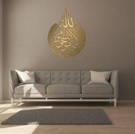 Ayat Al Kursi Metal Wall Frame Gold Color Big Size