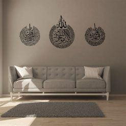 Ayat Al Kursi Surah Nas Surah Falaq Black Metal Wall Decor