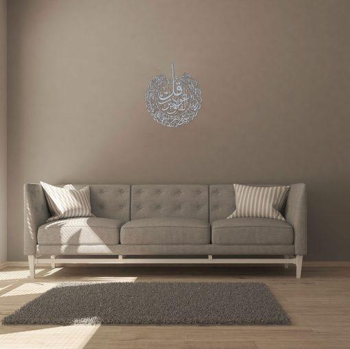 Al-Falaq-Metal-Wall-Frame-Silver-Small