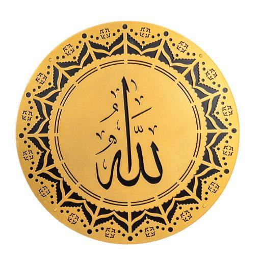 Allah Written Double Layer Metal Wall Frame