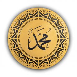 Mohammad Written Metal Wall Decor