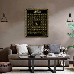 Al Asma Ul Husna Islamic Canvas Wall Art