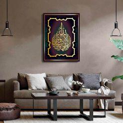 The Shahada Islamic Canvas Wall Art
