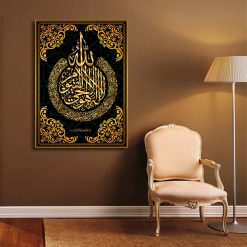 Ayat Al Kursi Islamic Canvas Wall Art