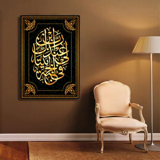Surah At Tahrim Islamic Canvas Wall Art