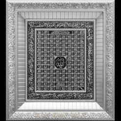 Al Asma Ul Husna Islamic Silver Wall Art-2