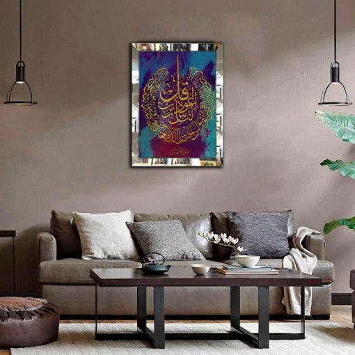 Surah-Al-Nas-Glass-Wall-Art-1