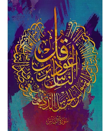 Surah Al Nas Glass Wall Art-2