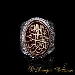 Filigree Basmala Islamic Flat Red Aqeeq Ring